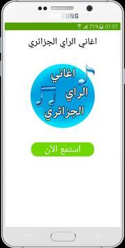 اغاني الراي الجزائري بدون نت poster