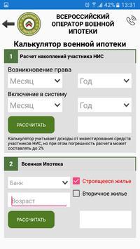 Военная ипотека screenshot 2