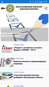 Военная ипотека screenshot 3