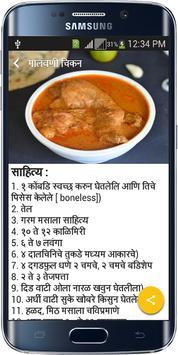 Malvani /Kokani Recipes apk screenshot