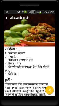 Marathi recipes offline apk download free lifestyle app for marathi recipes offline apk screenshot forumfinder Choice Image