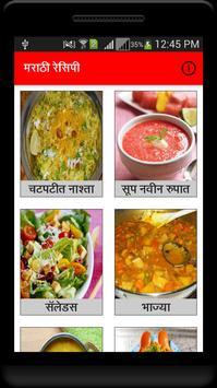 Marathi recipes offline apk download free lifestyle app for marathi recipes offline poster marathi recipes offline apk screenshot forumfinder Choice Image