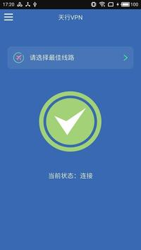 天行VPN 截图 1
