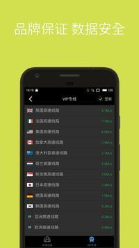 VPN Box screenshot 1