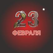 23 февраля c VR CORP icon
