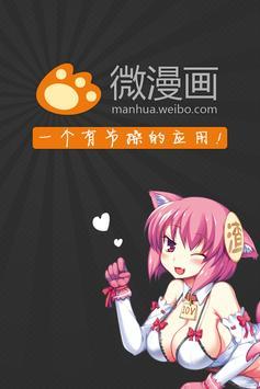 新浪微漫画 apk screenshot