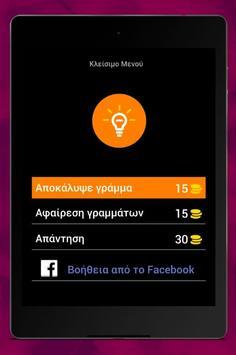 Βρες την εικονα apk screenshot