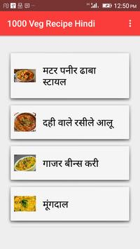 1000 Veg Recipe Hindi screenshot 1