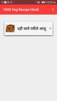 1000 Veg Recipe Hindi screenshot 3
