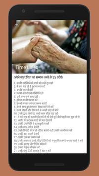 Maa Baap Ne Bhulsho Nahi screenshot 6