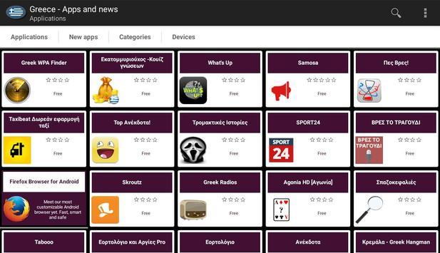 Greek apps and tech news apk screenshot