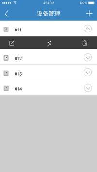 SmartViewer screenshot 1