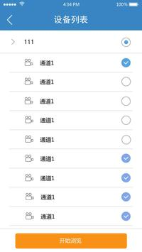 SmartViewer screenshot 2