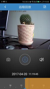 SmartViewer screenshot 4