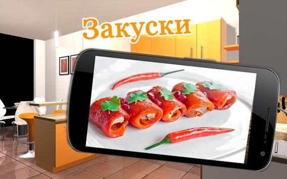 Рецепты блюд с фото от Шефа apk screenshot