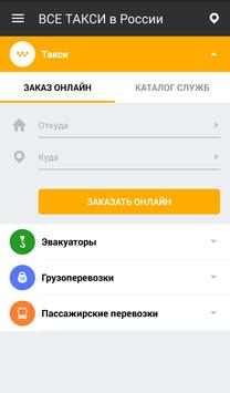 ВСЕ ТАКСИ в России poster