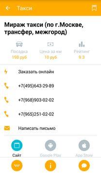 ВСЕ ТАКСИ в России apk screenshot