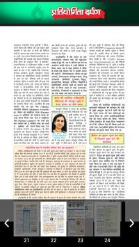 Pratiyogita Darpan Hindi apk screenshot