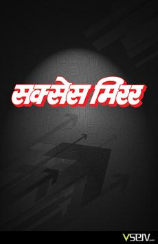 Success Mirror Hindi apk screenshot