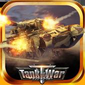 戦車戦争:タンク・オブ・ウォー(Tank of War) icon