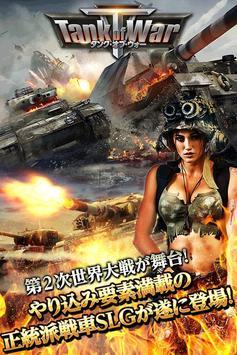戦車戦争:タンク・オブ・ウォー(Tank of War) poster