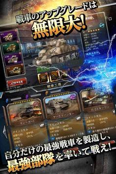 戦車戦争:タンク・オブ・ウォー(Tank of War) apk screenshot