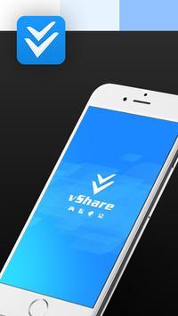 vShare تصوير الشاشة 1
