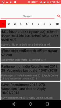 VSI POLICE BHARATI  Current Affairs 2018 screenshot 5
