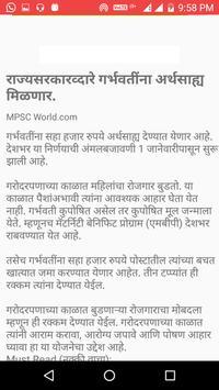 MAHARASHTRA POLICE BHARATI EXAM 2018 screenshot 5