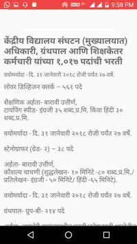 MAHARASHTRA POLICE BHARATI EXAM 2018 screenshot 13