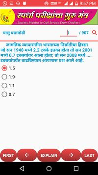 MAHARASHTRA POLICE BHARATI EXAM 2018 screenshot 10