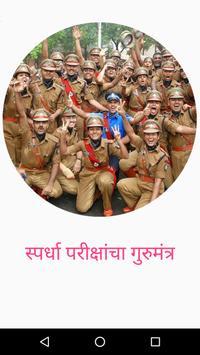 MAHARASHTRA POLICE BHARATI EXAM 2018 screenshot 14