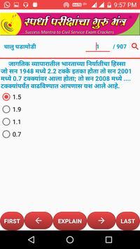 MAHARASHTRA POLICE BHARATI EXAM 2018 screenshot 3