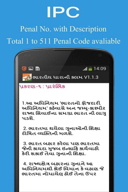 indian penal code pdf in gujarati