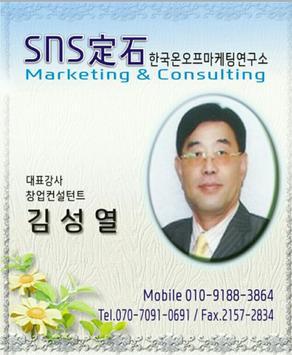 대표강사 창업컨설턴트 SNS정석 김성열강사 apk screenshot