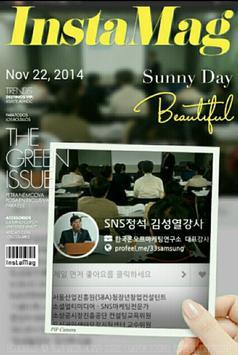 대표강사 창업컨설턴트 SNS정석 김성열강사 poster