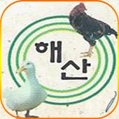해산(토종닭, 오리) icon