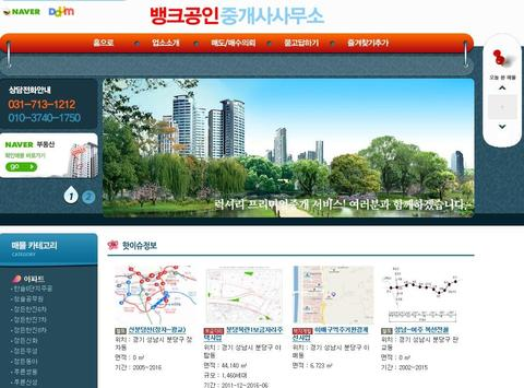 분당 정든마을 뱅크부동산 screenshot 1
