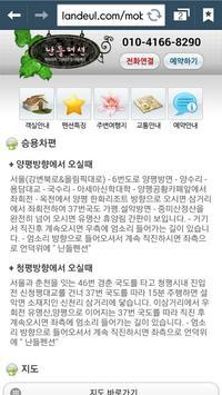 난들팬션 apk screenshot