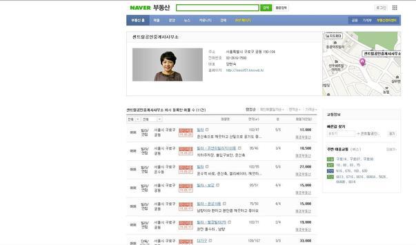 센트럴공인중개사사무소 screenshot 4