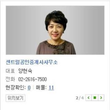 센트럴공인중개사사무소 screenshot 5