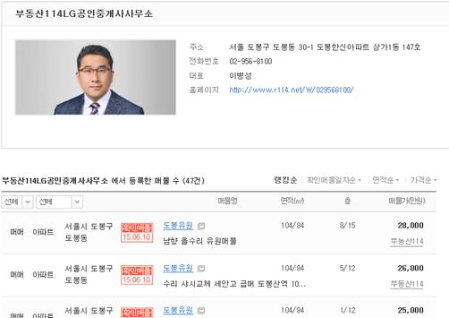 부동산114LG공인중개사 poster