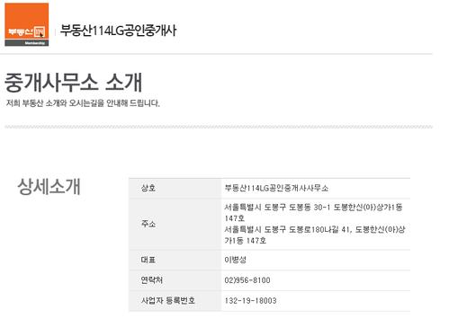 부동산114LG공인중개사 apk screenshot