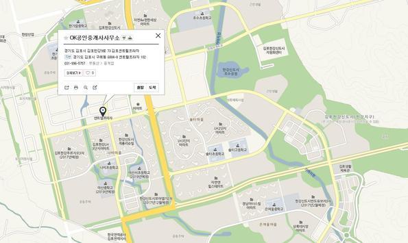 ok공인중개사사무소 apk screenshot