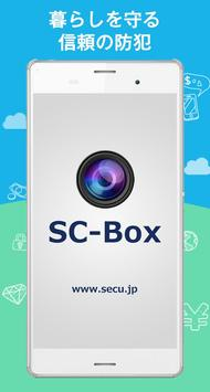 SC-BOX(SecuSTATION SCBOX) poster