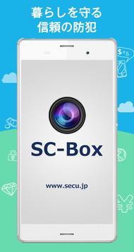 SC-BOX(SecuSTATION SCBOX) screenshot 15