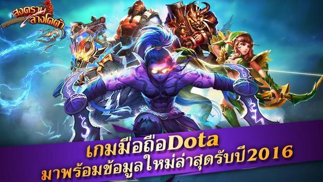 สงคราม ล้างโดต้า-Dot Legend poster