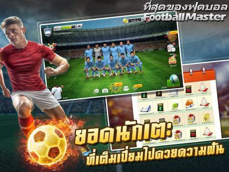 Football Masterที่สุดของฟุตบอล apk screenshot