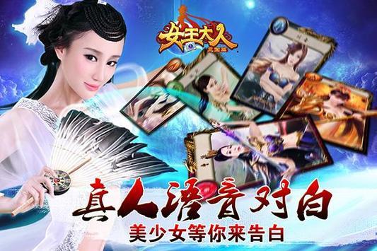 女王大人(美女告白) screenshot 3