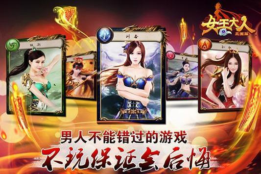 女王大人(美女告白) poster